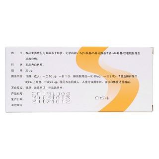 盐酸丙卡特罗片(国大)