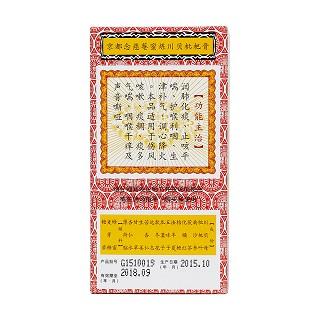 蜜炼川贝枇杷膏(京都念慈菴)