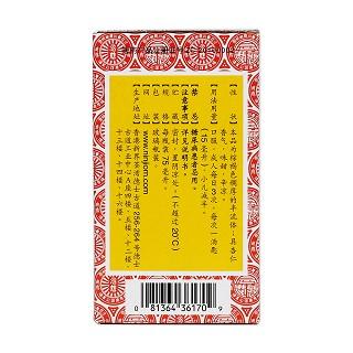 蜜炼川贝枇杷膏功效作用厂家