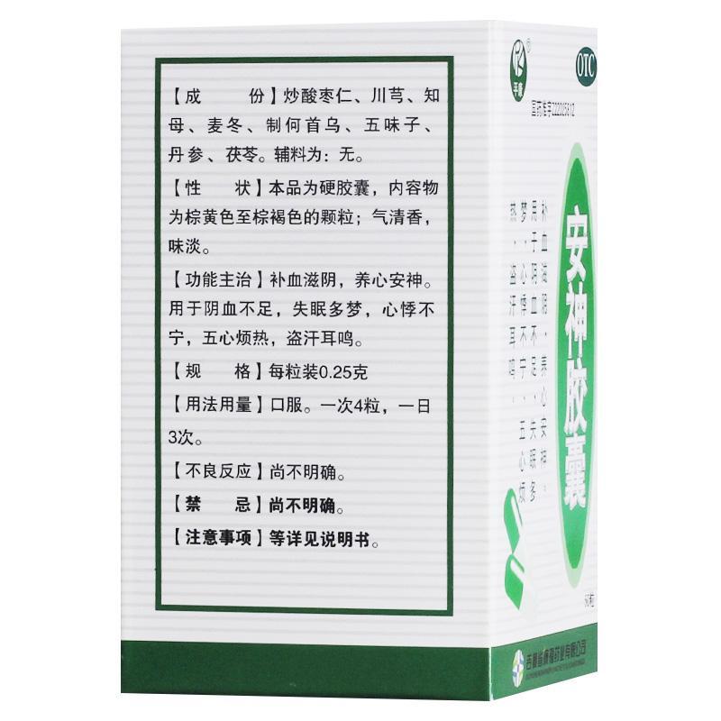 安神胶囊(0.25g*50粒/盒)