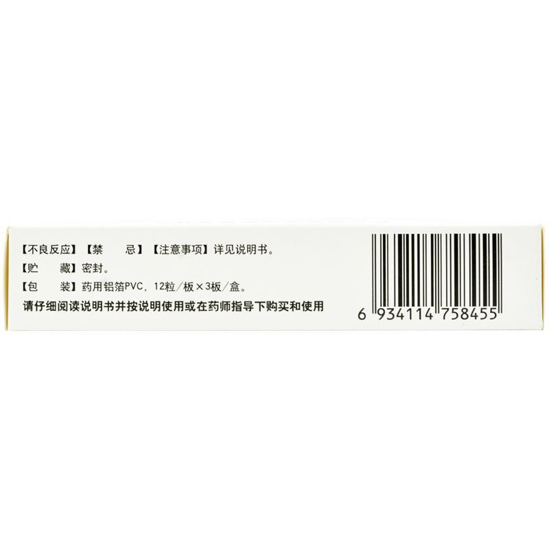 安神胶囊(0.25g*36粒/盒)