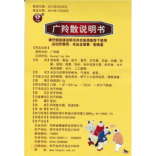 广羚散(0.5g*6袋)