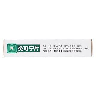 炎可宁片(康福)