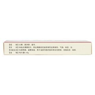 排毒清脂片(薄膜衣片)(0.42g*18s*2板)