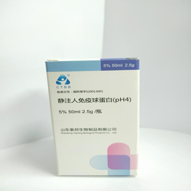 静注人免疫球蛋白pH4(泰邦)