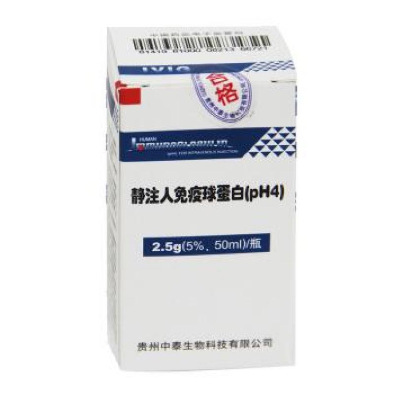 静注人免疫球蛋白pH4