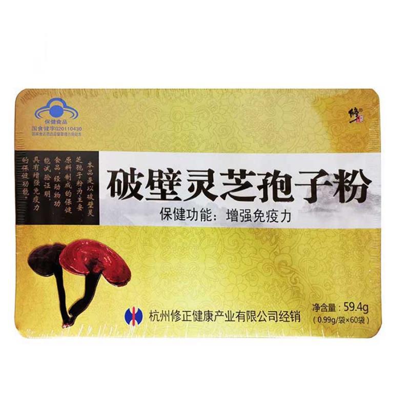 破壁灵芝孢子粉(1g*60袋)