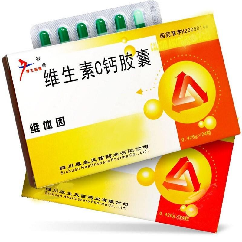 维生素c钙胶囊价格