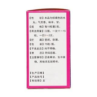 暖宫七味丸(0.2g*75丸*1瓶/盒)