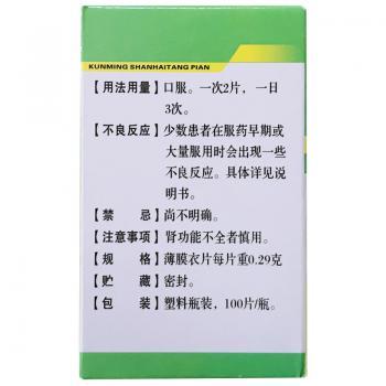 昆明山海棠片
