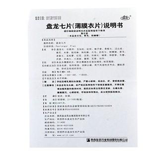 盘龙七片(盘龙药业)