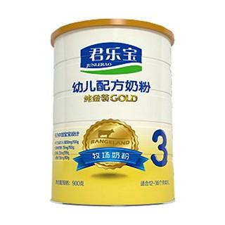君乐宝幼儿配方奶粉3段纯金装