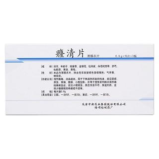 癃清片(隆顺榕)