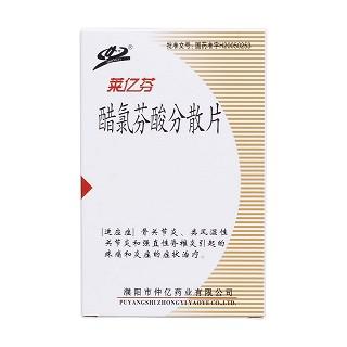 醋氯芬酸分散片价格