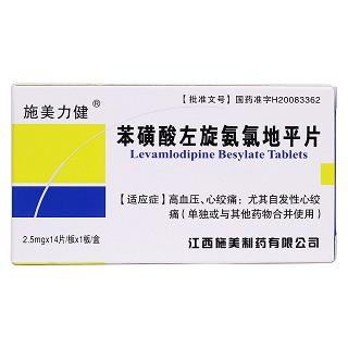 苯磺酸左旋氨氯地平片价格
