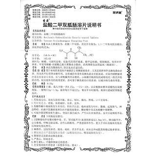 盐酸二甲双胍肠溶片功效作用厂家