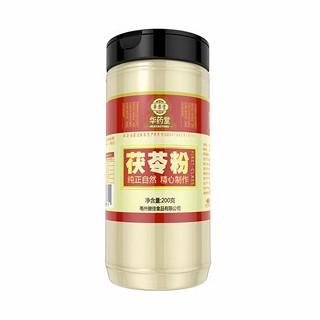 华药堂纯茯苓粉