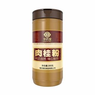 华药堂纯肉桂粉