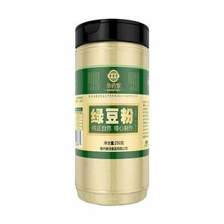 华药堂纯正品生绿豆粉