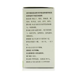 杞菊地黄丸(200s)