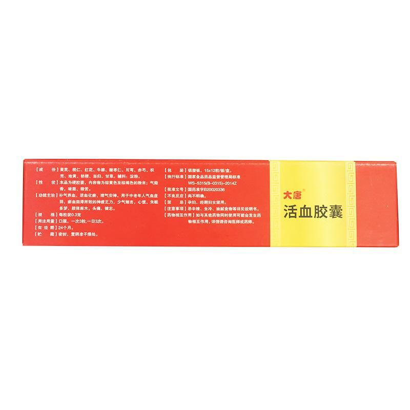 活血胶囊(大唐)