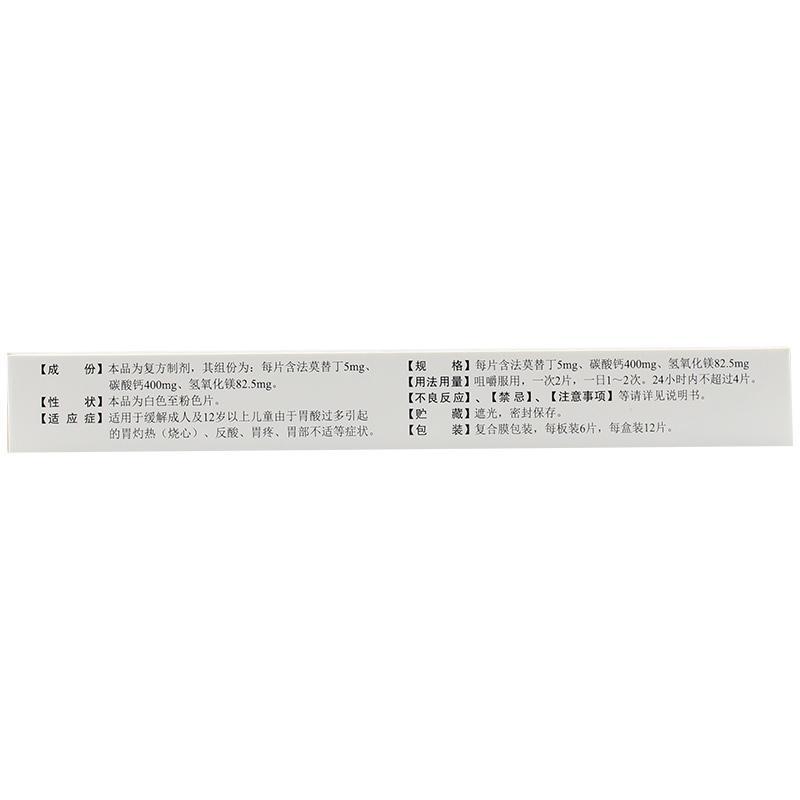 法莫替丁钙镁咀嚼片(唯诺平)