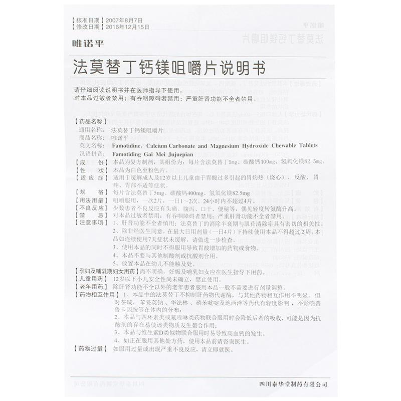 法莫替丁钙镁咀嚼片(12片/盒)