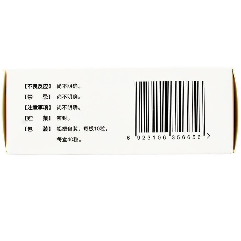 云芝菌胶囊(0.32g*40粒/盒)