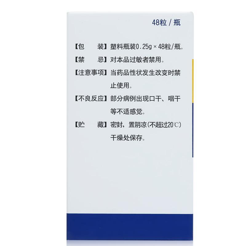 银耳孢糖肠溶胶囊(0.25g*48粒/盒)