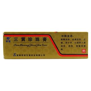 三黄珍珠膏(20g)