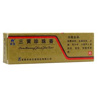 三黄珍珠膏功效作用厂家