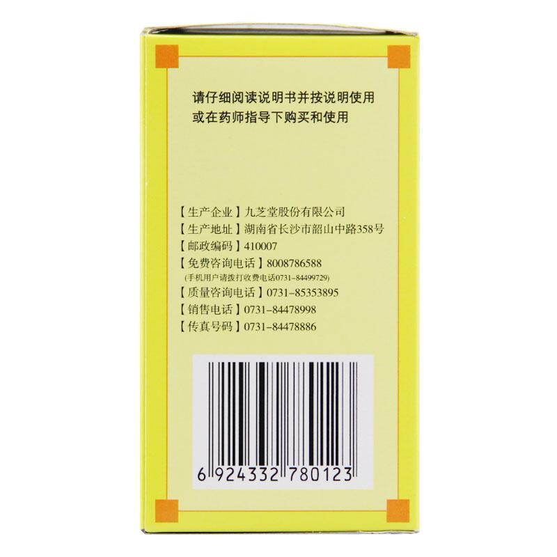 逍遥丸(120g*1瓶/盒)