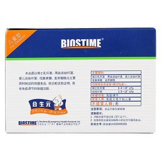 合生元益生菌冲剂(儿童型)(1.5g*48袋)