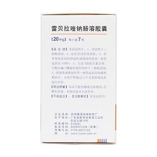 雷贝拉唑钠肠溶胶囊(20mg*7粒/盒)