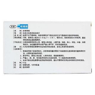 多索茶碱片(枢维新)