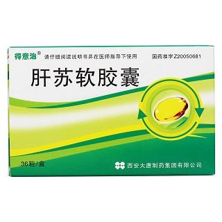 肝苏软胶囊