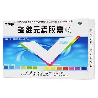 多维元素胶囊(金维康)