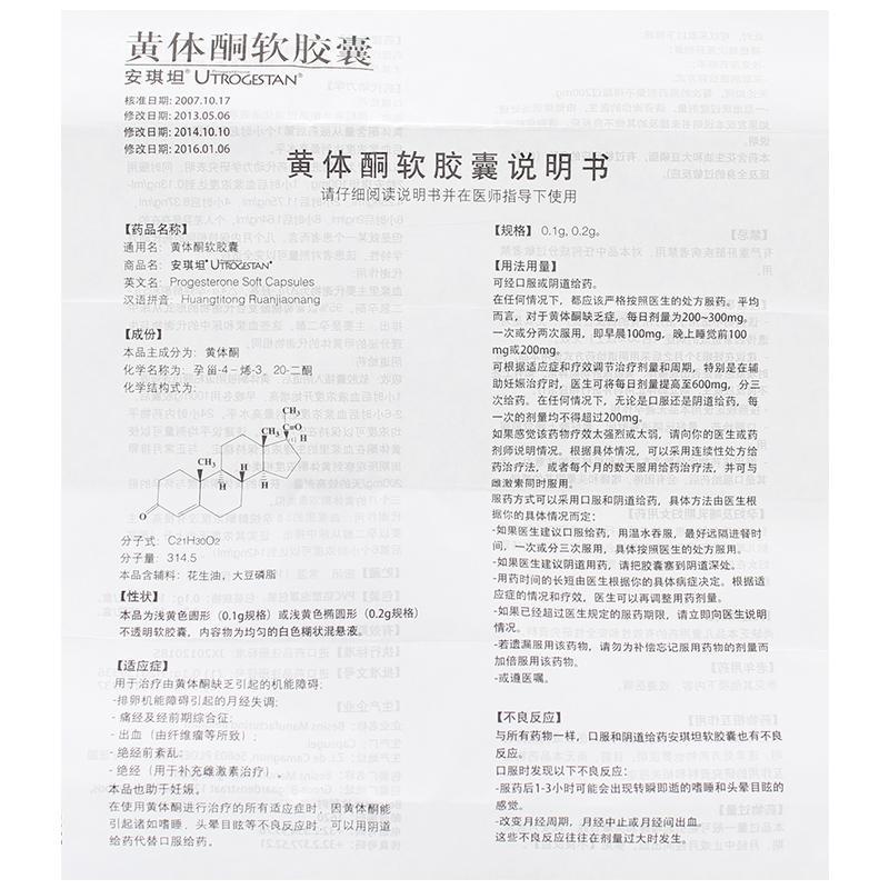 黄体酮软胶囊(0.1g*30粒/盒)