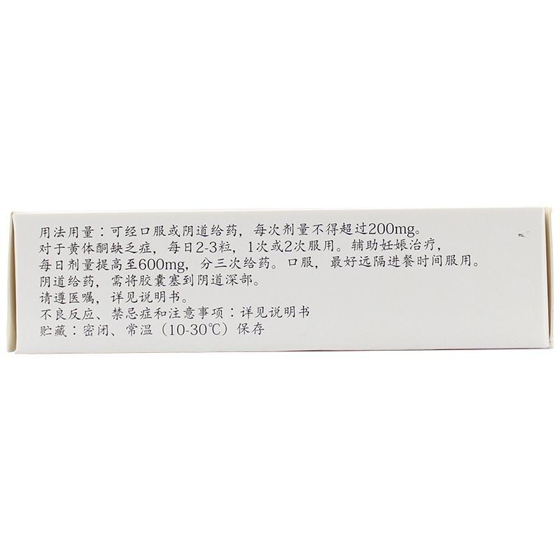 黄体酮软胶囊(安琪坦)