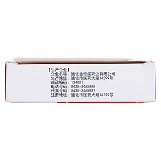 脂降宁片(16s*2板)