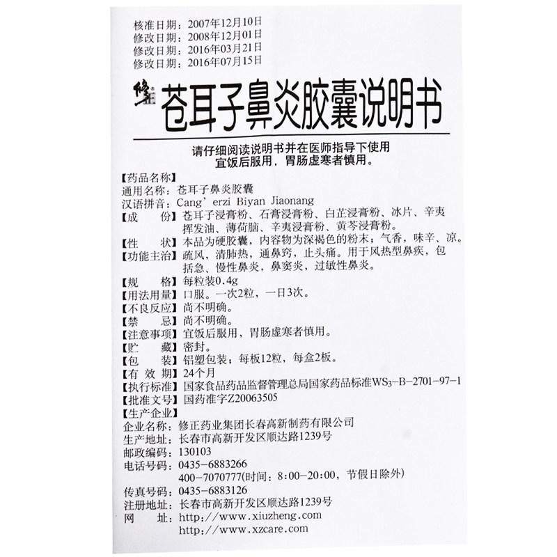 苍耳子鼻炎胶囊(0.4g*24粒/盒)
