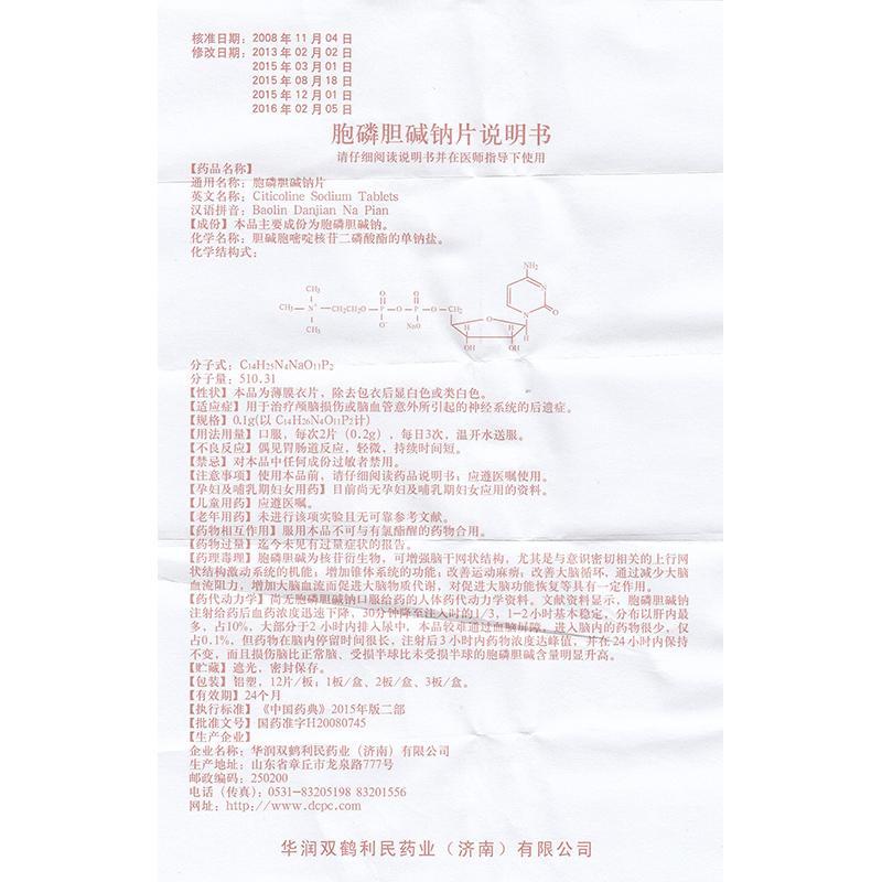 胞磷胆碱钠片(0.1g*24片/盒)
