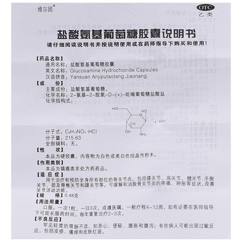 盐酸氨基葡萄糖胶囊(0.48g*60粒/盒)