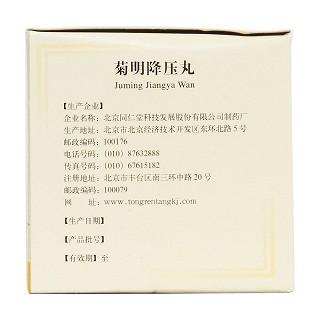 菊明降压丸(6g*9袋)
