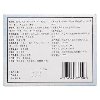 七厘散(3g*10瓶/盒)