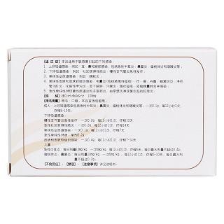 头孢泊肟酯片(纯欣)