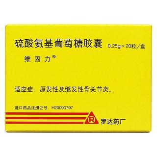 硫酸氨基葡萄糖胶囊价格