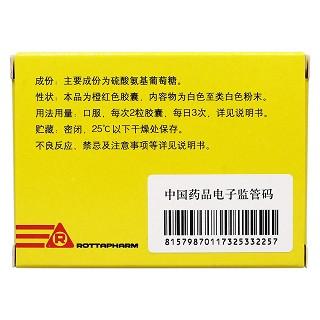 硫酸氨基葡萄糖胶囊(维固力)