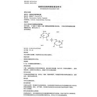 硫酸氨基葡萄糖胶囊(0.25g*20粒/盒)