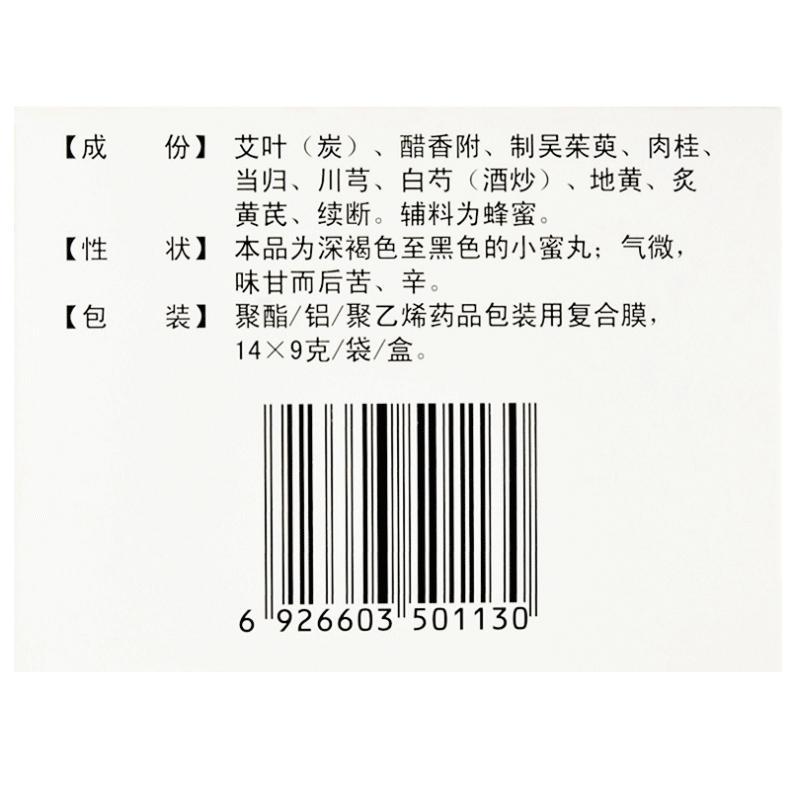 艾附暖宫丸(9g*14袋/盒)